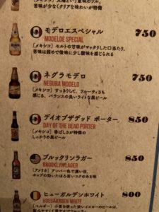 コスタビールメニュー