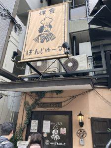 烏丸六角洋食ぼんじゅーる