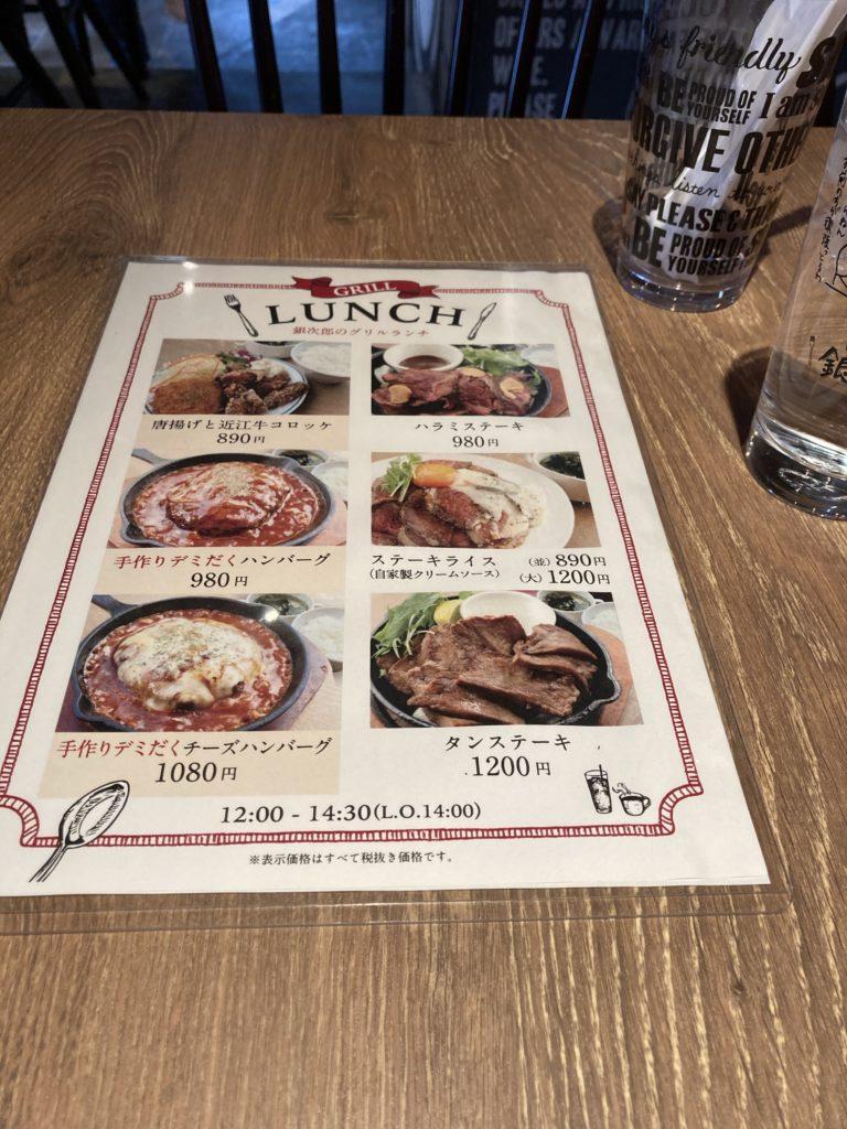 肉や銀次郎ランチメニュー