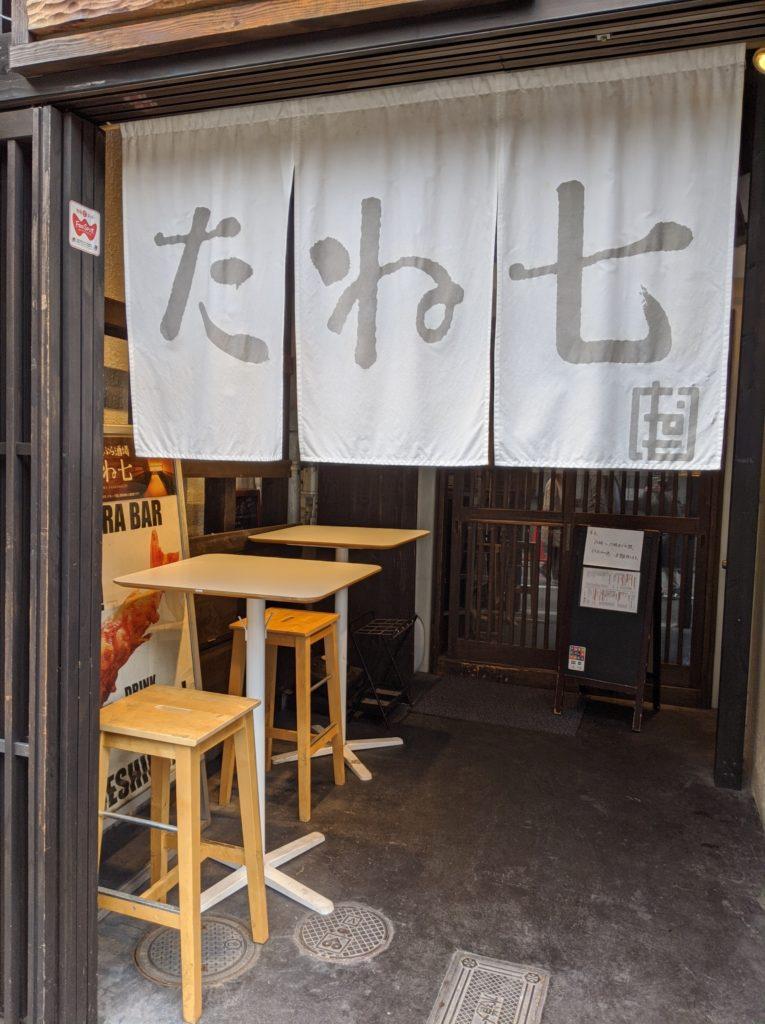 天ぷらの店たね七