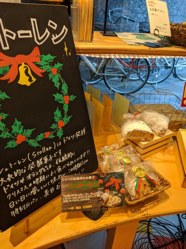 京都ベーカリーマーケット