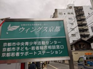 ウィングス京都