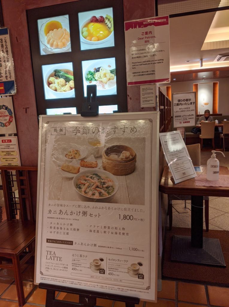 糖朝レストラン