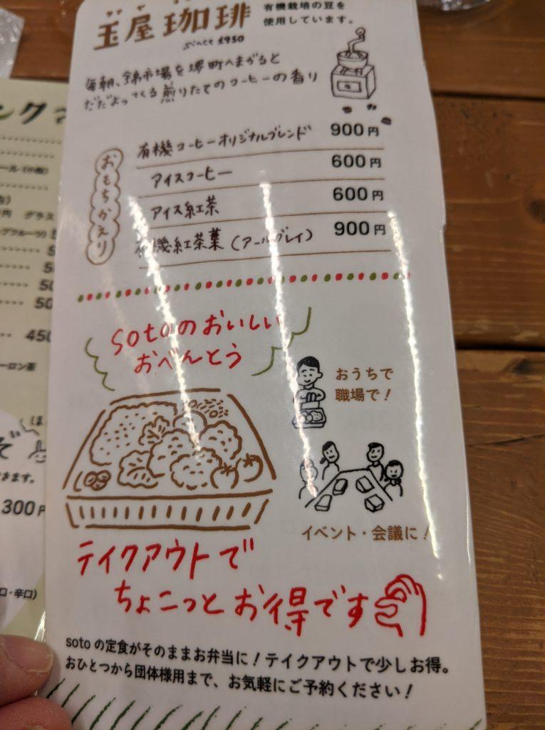 定食屋「soto」メニュー