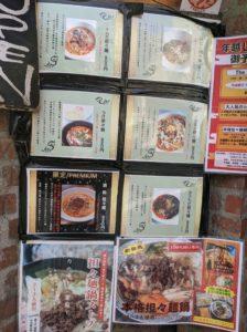 煌力 (ゴウリキ) 担々麺