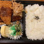 アジフライと豚ショウガ焼き弁当