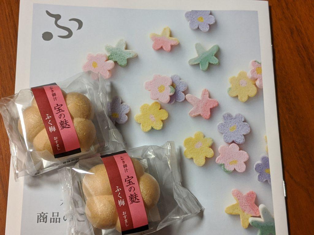 宝の麩ふく梅