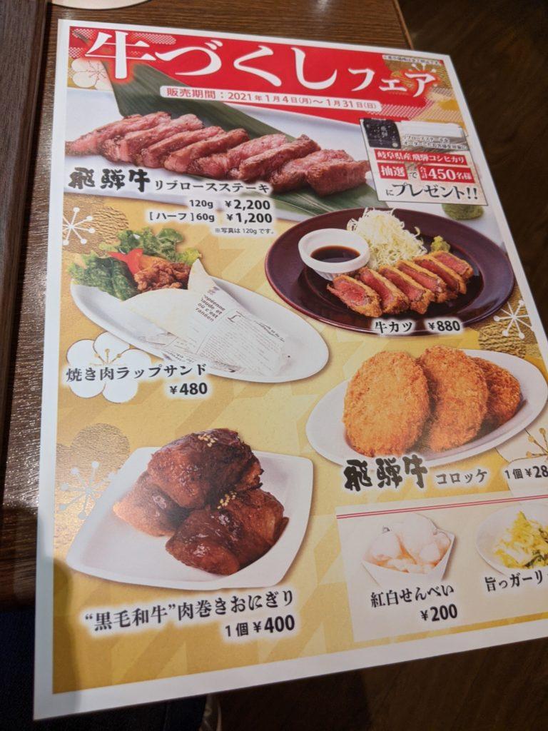 アサヒスーパードライ京都メニュー