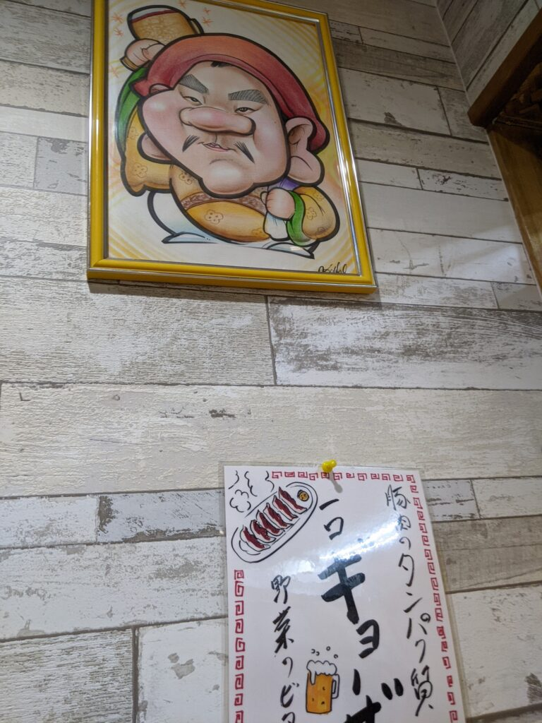 居酒屋樹(いつき)