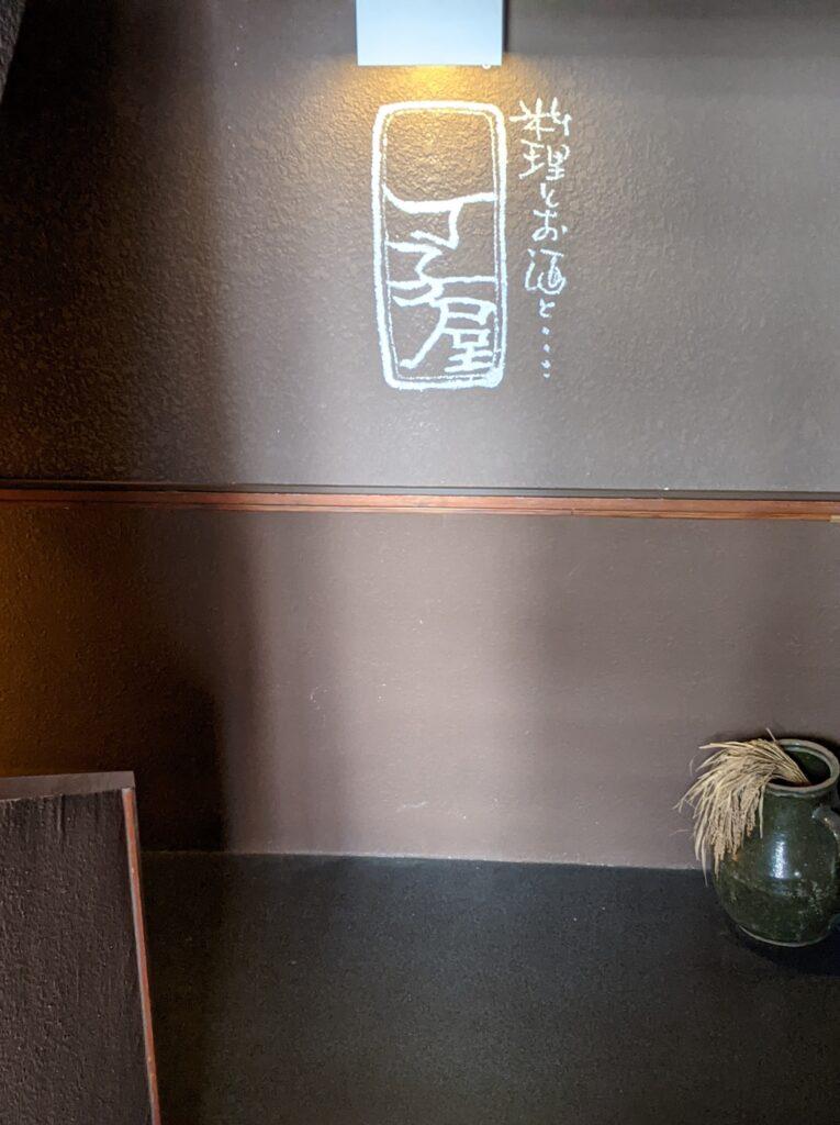 丁子屋ホテルギンモンドB1F