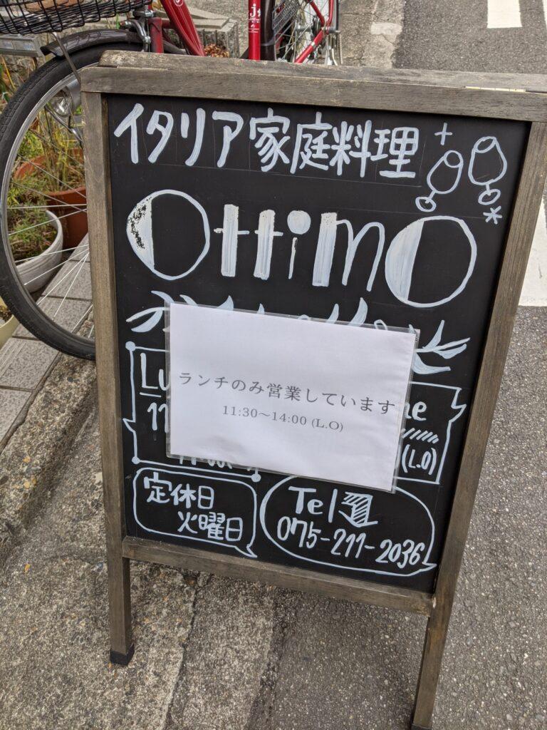 オッティモ (ottimo)
