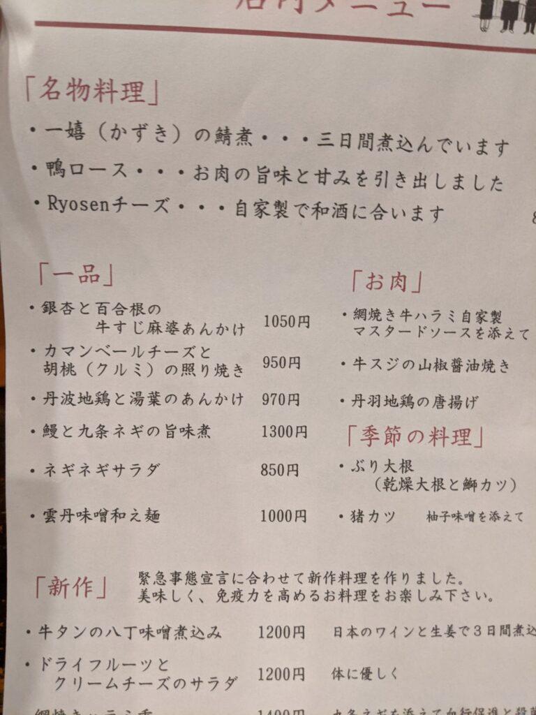 両川 (RYOSEN)メニュー