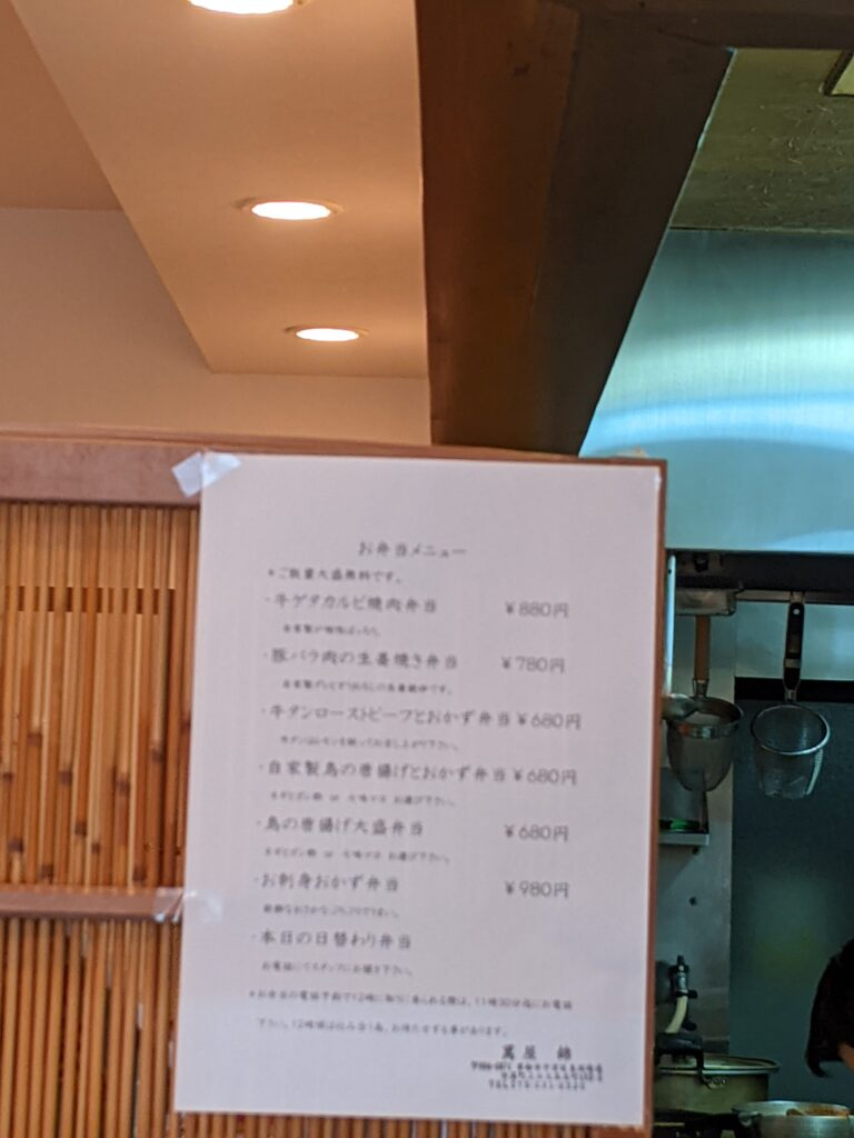 萬屋錦メニュー