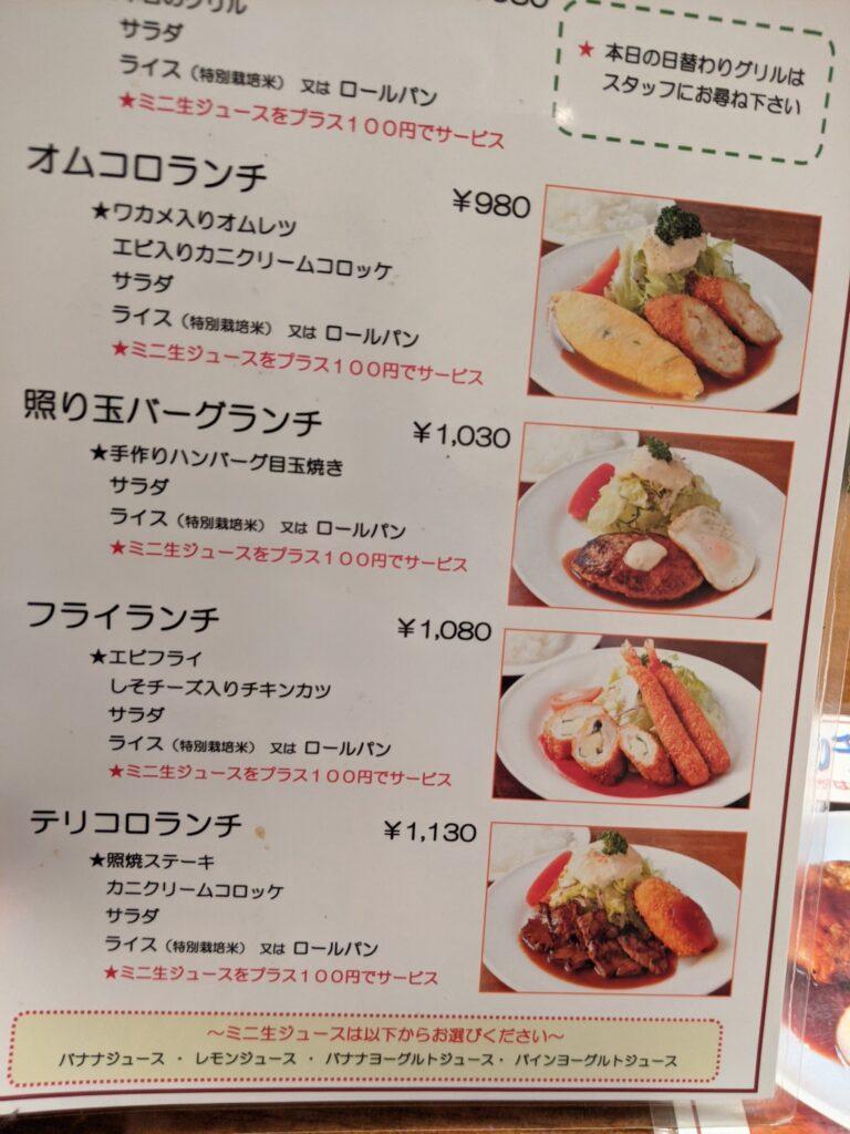 サラダの店サンチョメニュー