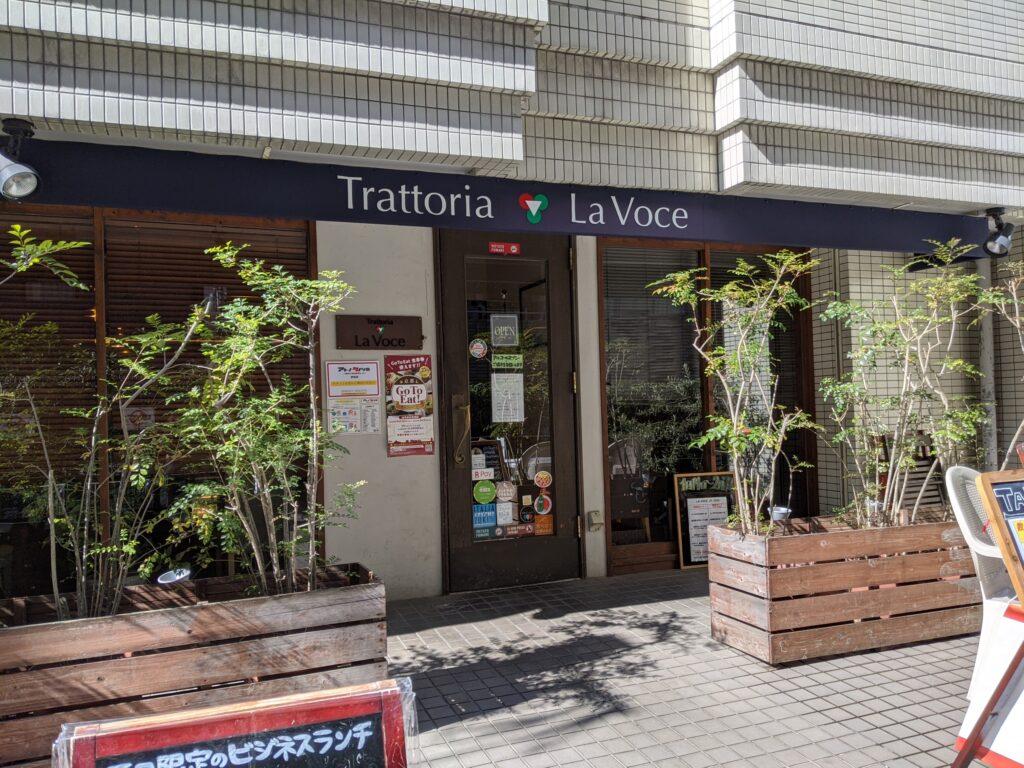 トラットリア ラ・ヴォーチェ (Trattoria La Voce)
