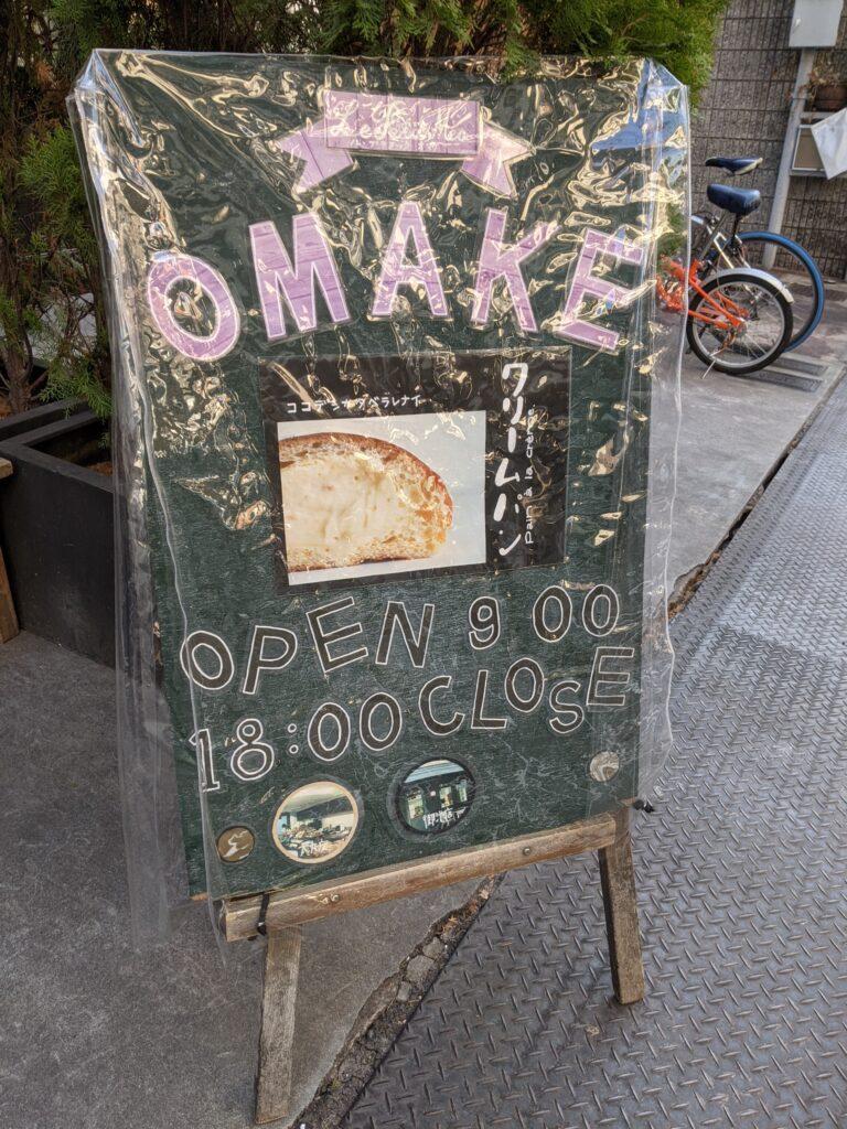ル・プチメックOMAKE店