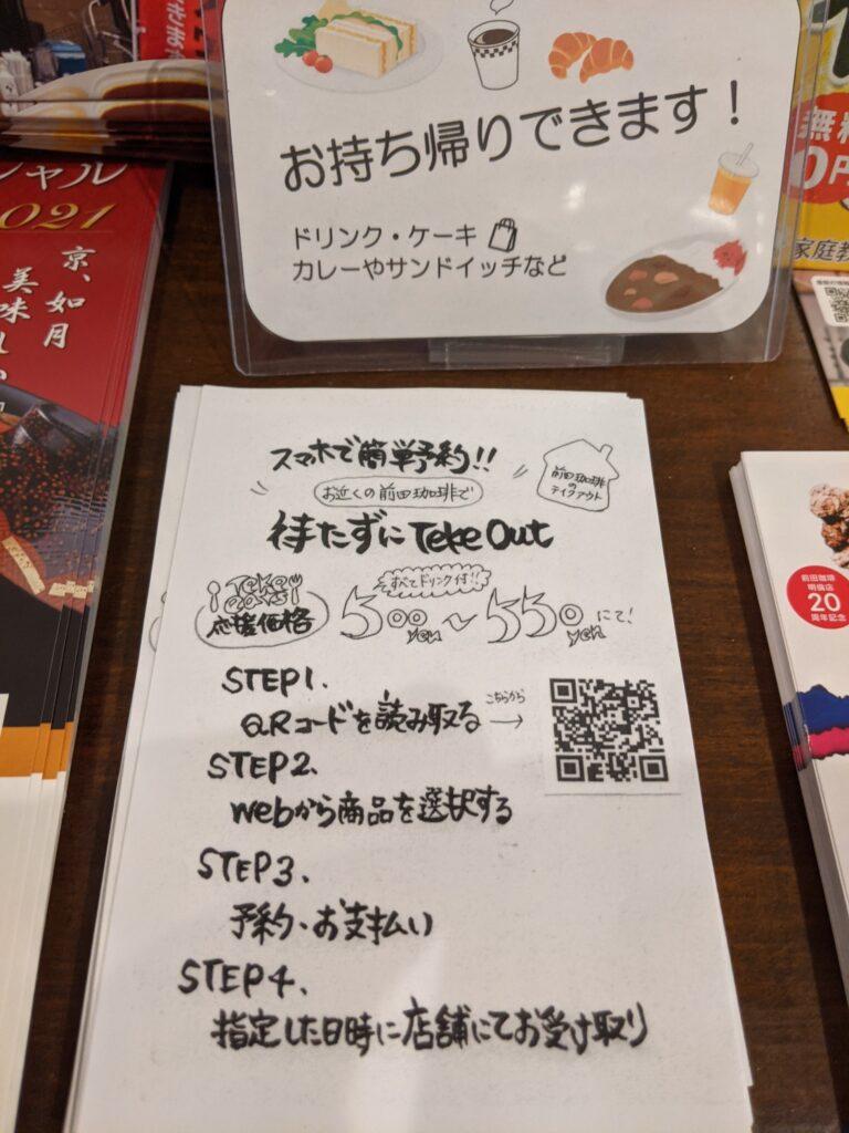 前田珈琲テイクアウト