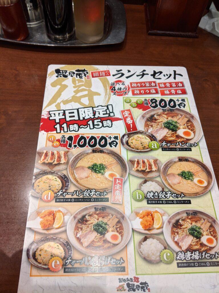 無尽蔵ラーメンイオンモール京都店